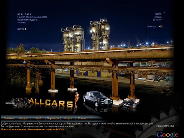 allcars